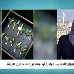 الزفاف الأخضر .. كيف يقلل الآثار السلبية للزواج في الأردن؟