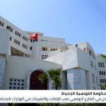 الشارع التونسي يترقب نتائج التدقيق المالي في الهيئات الحكومية