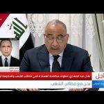 مراسلنا: خطاب رئيس وزراء العراق لم يعجب المتظاهرين