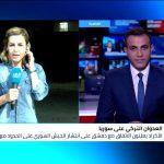 اتفاق بين دمشق والأكراد لمواجهة العدوان التركي .. مراسلتنا ترصد التفاصيل