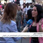 ناشطة لبنانية: نطالب بحكومة انتقالية بصلاحيات استثنائية