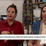 ديما وتانيا نوبر .. شقيقتان لبنانيتان تقتحمان عالم تصميم المجوهرات