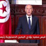 تنصب الرئيس الجديد.. تونس في ثوب 7 رؤساء من بورقيبة إلى قيس سعيد