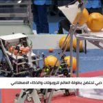 دبي تستضيف بطولة العالم الأكبر للروبوتات