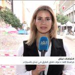 استمرار إغلاق الطرق بالسيارات في لبنان مع دعوات للإضراب