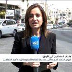 الحكومة الأردنية تتجه لحل أزمة المعلمين
