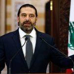 الحريري: الاجتماعات والاتصالات مستمرة لحين التوصل لما يخدم اللبنانيين