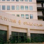 مصرف لبنان المركزي: سحب الودائع التي لا تزيد عن 3000 دولار بالليرة