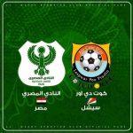 المصري البورسعيدي يبحث عن انتصار كبير في كأس الاتحاد الأفريقي