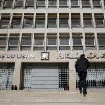 حكومة لبنان ستأخذ «خطوات مؤلمة» ضمن خطة إنقاذ مالي