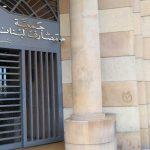 جمعية مصارف لبنان تدعو لسداد سندات دولية مستحقة في مارس في موعدها