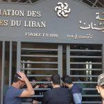 رئيس اتحاد المصارف اللبنانية: الإضراب مستمر الخميس