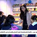 نور العرب.. كاتبة فلسطينية تعزز الخيال والإبداع لدى الأطفال