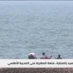 الصيد بالصنارة.. متعة المغاربة على المحيط الأطلسي