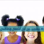 في اليوم العالمي للطفل.. تعرف لماذا يحتفلون به؟