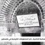 المكتبة الخالدية.. كنوز تاريخية فلسطينية تعود لقرون