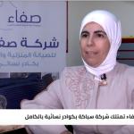 صفاء سكرية.. سوريةٌ تعملُ بالسباكة في الأردن