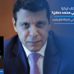 أسباب الهجوم التركي على القيادي الفلسطيني محمد دحلان