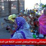 السودان يروج لموارده الطبيعية في مهرجان التوابل والبهارات