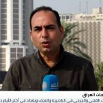 العراق.. مراسلنا: فتح تحقيقا عاجلا حول مقتل المتظاهرين و إقالة رئيس شرطة ذي قار