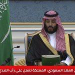 مراسم توقيع الحكومة اليمنية والمجلس الوطني الانتقالي اتفاق الرياض