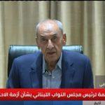 تأجيل جلسة البرلمان اللبناني غدا لدواع أمنية