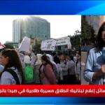 هذه أبرز فعاليات اليوم الـ 22 من احتجاجات لبنان
