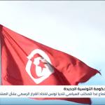 محلل: لهذه الأسباب الشاهد يرفض مشاركة النهضة في تشكيل الحكومة التونسية