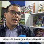 كتاب يروي تفاصيل رحلة منتخب الجزائر نحو إحراز لقب أمم أفريقيا