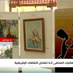 جولة داخل الملتقى الـ4 لتفاعل الثقافات الأفريقية في الأوبرا المصرية