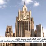 المؤتمر الثالث للدبلوماسيين الشباب ينطلق في روسيا.. فما التفاصيل؟