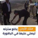 شاهد | ماذا فعل العاهل الأردني عند وصوله الباقورة المستردة