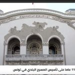 117 عاما على تأسيس المسرح البلدي في تونس