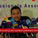 المهنيين السودانيين: إعادة هيكلة الخدمة المدنية من أهم مطالب الثورة