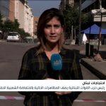 مراسلتنا: استجابة واسعة لدعوة الإضراب العام في لبنان