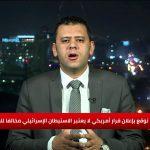 باحث: موجة الاحتجاجات الإيرانية الحالية الأكثر تصاعدا في وتيرتها