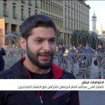 مظاهرات أمام البرلمان اللبناني لمنع عقد جلسة اليوم