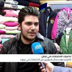 مخاوف من مصير أموال السوريين في المصارف اللبنانية نتيجة احتجاجات بيروت