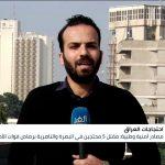 العراق.. تواجد أمني قرب المدارس واشتعال الاحتجاجات بالجنوب