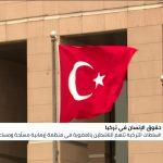تركيا بقيادة أردوغان تواصل محاكمة النشطاء الحقوقيين