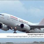 الخطوط الجوية التونسية تخسر 20% من مسافريها