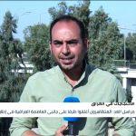 مراسلنا: تصاعد وتيرة الغضب الشعبي في العراق وقوات الأمن في حالة تأهب
