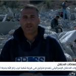 غضب فلسطيني بعد هدم الاحتلال منزلين في قرية برام الله