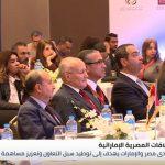 الإمارات تستهدف زيادة استثماراتها في مصر إلى 14 مليار دولار