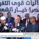انقسام القوى السياسية حول الانتخابات الرئاسية الجزائرية