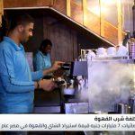 7 مليارات جنيه فاتورة استيراد الشاي والقهوة في مصر لعام 2018