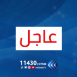 وكالة الأنباء اللبنانية: محتجون يقطعون طريق