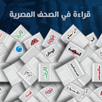 صحف القاهرة: البرلمان يحذر تركيا من الاقتراب من حدود مصر الغربية
