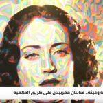 هبة وغيثة.. فنانتان مغربيتان على طريق العالمية