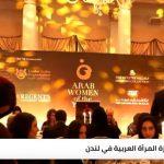 شاهد فعاليات حفل جائزة المرأة العربية في لندن